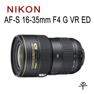 【★送Lenspen專業雙頭拭鏡筆】Nikon AF-S NIKKOR 16-35mm F4 G ED VR超廣角變焦鏡頭【平行輸入】
