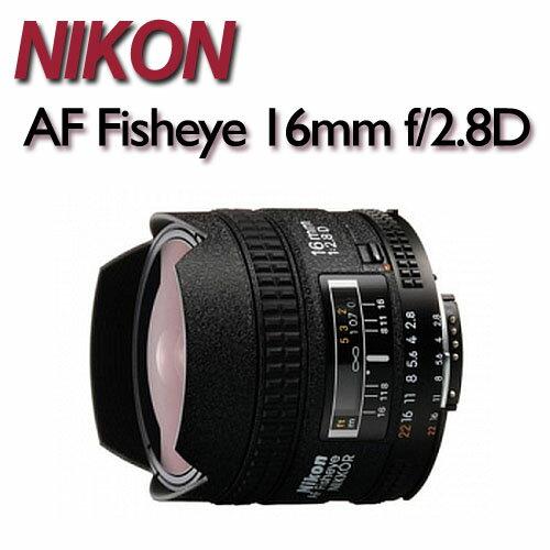 【★送Lenspen雙頭拭鏡筆】NIKON AF 16mm / F2.8D Fisheye 【公司貨】