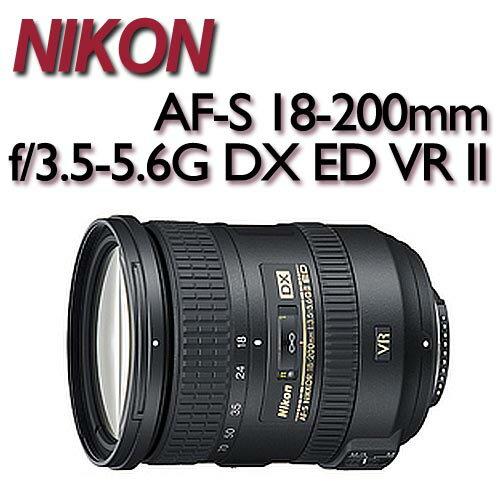 【送UV保護鏡】NIKON AF-S 18-200mm / F3.5-5.6G DX ED VR II 【公司貨】