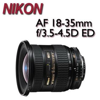 【★送專業清潔組】NIKON AF-S NIKKOR 18-35mm f/3.5-4.5D ED 極廣角變焦鏡頭【公司貨】NIKON AFS 18-35mm F/3.5-4.5G ED
