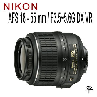 NIKON AFS 18-55 mm / F3.5~5.6G DX VR II【平行輸入】