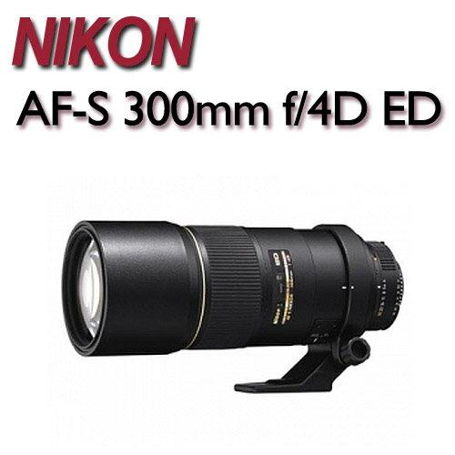 NIKON AF-S 300mm / F4D ED 【公司貨】