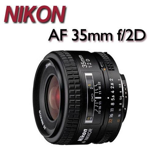【★送吹球清潔組NIKON AF 35mm / F2D 【公司貨】