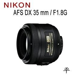【★送52mm保護鏡+專清組】NIKON AFS 35mm F1.8G 大光圈 人像鏡【平行輸入】