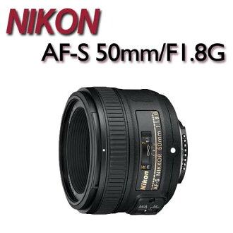 【★送58mm保護鏡】NIKON AF-S 50mm /F1.8G【平行輸入】