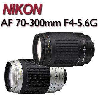 【★送吹球清潔組】NIKON AF 70-300mm / F4-5.6G 【公司貨】