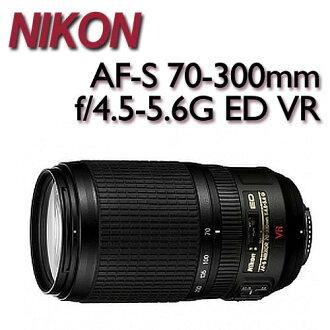 【★送UV保護鏡】NIKON AF-S 70-300mm / F4.5-5.6G ED VR 【公司貨】→ATM/黑貓貨到付款 加碼送 口紅拭鏡筆