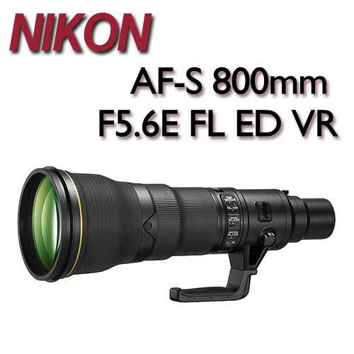 NIKON AF-S 800mm / F5.6E FL ED VR 【公司貨】
