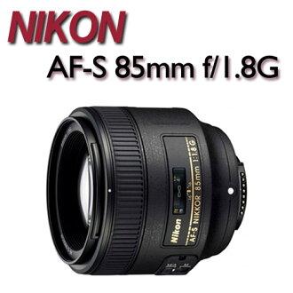 【★送UV保護鏡+吹球清潔組】NIKON AF-S 85mm / F1.8G 【公司貨】