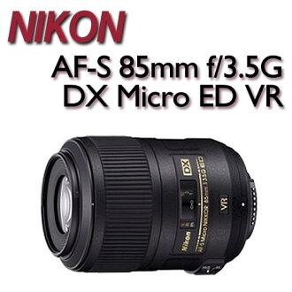 NIKON AF-S 85mm / F3.5G DX Micro ED VR 【公司貨】★送吹球清潔組(強力吹球+專業拭鏡布+鏡頭專用拭鏡筆+數位清潔液+專業拭鏡紙+保護貼)