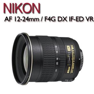 Nikon AF-S DX Zoom-Nikkor 12-24mm f/4G IF-ED 公司貨【超廣角變焦鏡】