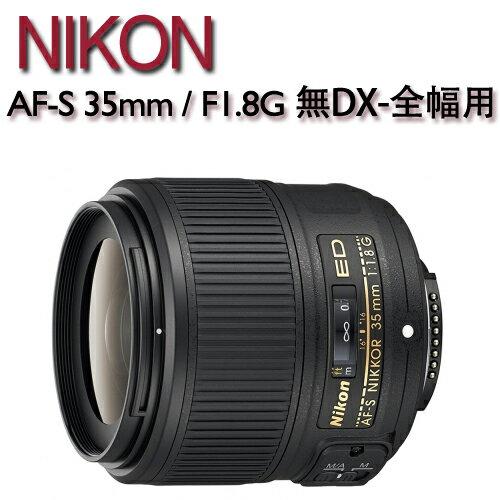 NIKON AF-S 35mm / F1.8G 無DX 全片幅專用【公司貨】
