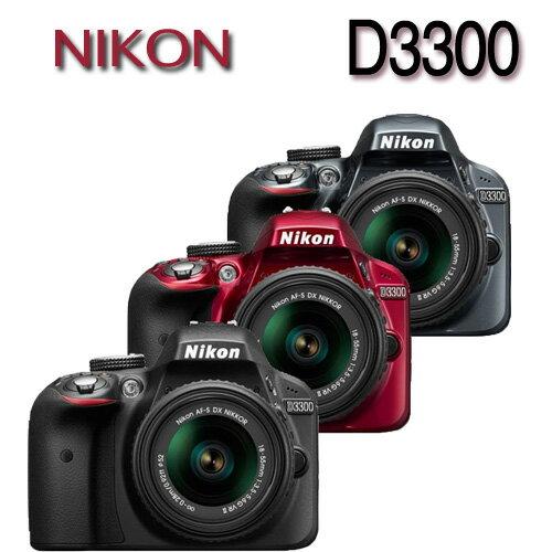 【★送32G記憶卡+電池+相機包+保護鏡+吹球五件組 】 Nikon D3300 18-55mm VR  II 變焦鏡組【中文平輸】→ATM / 黑貓貨到付款 加碼送 防潮箱(027A)+乾燥劑2入