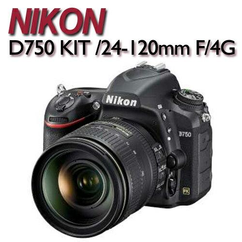 【現金優惠價★】NIKON D750 KIT /24-120mm F/4G _黑色 【中文平輸】