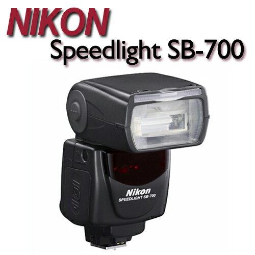 【★送清潔組】NIKON Speedlight SB-700 / SB700 閃光燈 【公司貨】SB-910 / SB-700 / SB-300