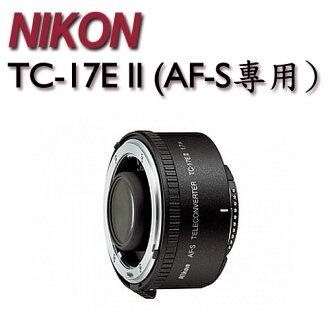 NIKON TC-17E II (AF-S專用) 加倍鏡 增距鏡 【公司貨】