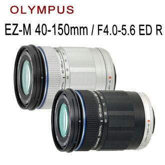 【★送UV保護鏡】OLYMPUS EZ-M4015 40-150mm F4.0-5.6 鏡頭【公司貨】