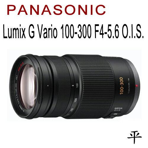【★現金優惠價】PANASONIC LUMIX G VARIO 100-300mm / F4.0-5.6 MEGA O.I.S.【平行輸入】