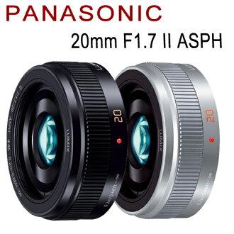 【★送46mm保護鏡】PANASONIC LUMIX G 20mm/F1.7 II ASPH/H-H020 鏡頭 定焦鏡 餅乾 人像鏡【公司貨】