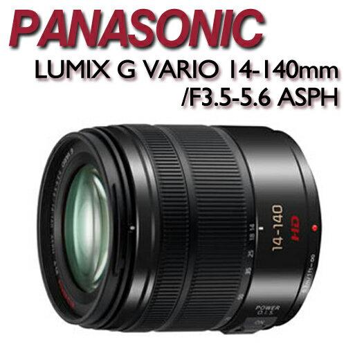 【★送UV保護鏡】PANASONIC LUMIX G VARIO 14-140mm / F3.5-5.6 ASPH【平行輸入-拆鏡】