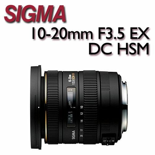 SIGMA 10-20mm F3.5 EX DC HSM 大光圈的數位單眼專用超廣角變焦鏡【公司貨】
