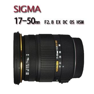 【★送BENRO 77mm PD UV WMC保護鏡】SIGMA 17-50mm F2.8 EX DC OS HSM 【平行輸入】