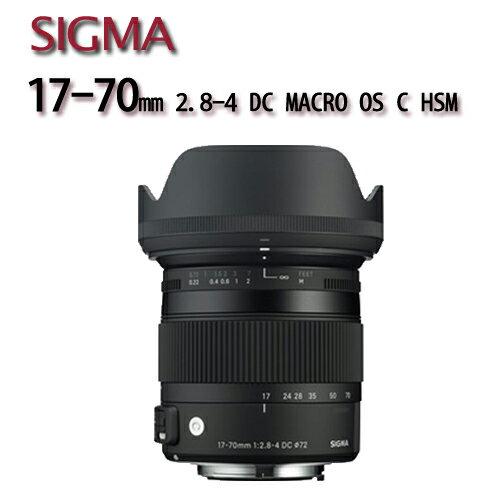 【★贈吹球清潔組】SIGMA 17-70mm 2.8-4 DC MACRO OS C HSM 【平輸】