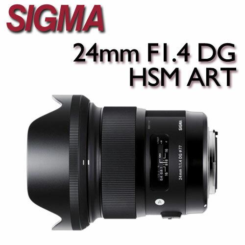 SIGMA 24mm F1.4 DG HSM ART  广角定焦 大光圈人像镜头 【公司货】免运费