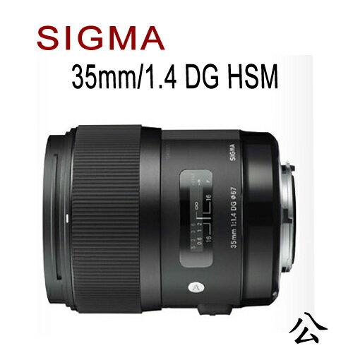 Sigma 35mm F1.4 DG HSM 恆伸公司貨 Canon Nikon【公司貨】