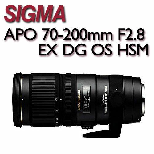 SIGMA APO 70-200mm F2.8 EX DG OS HSM 采用防抖OS系统、全画幅大口径长焦变焦镜头 【公司货】 免运费