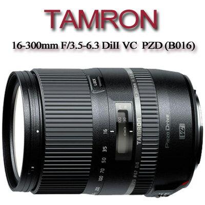 TAMRON 16-300mm F/3.5-6.3 DiII VC PZD MACRO 【B016公司貨】