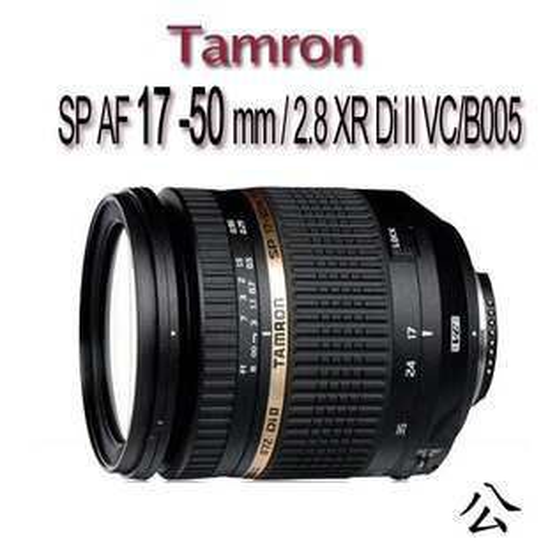 MY DC數位相機館:TAMRONSPAF17-50mm2.8XRDiIIVC【B005公司貨】