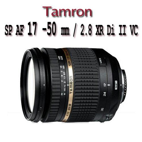 TAMRON SP AF 17-50mm 2.8 XR Di II VC 【平行輸入】★吹球清潔組(強力吹球+專業拭鏡布+鏡頭專用拭鏡筆+數位清潔液+專業拭鏡紙)