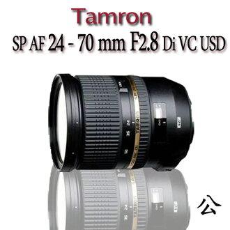 TAMRON SP 24-70 / 24-70mm F/2.8 DI VC USD /A007【公司貨】保固為三年延長為五年(3/31止)