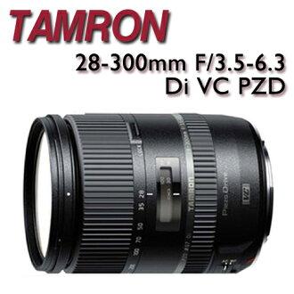 TAMRON 28-300mm F/3.5-6.3 Di VC PZD 【A010 公司貨】