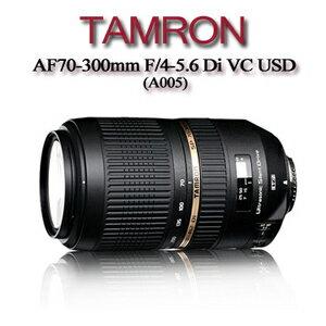 【現金優惠價.免運★】TAMRON SP 70-300mm F4-5.6 Di VC USD遠攝變焦防震鏡 (A005)【平行輸入】三年保固
