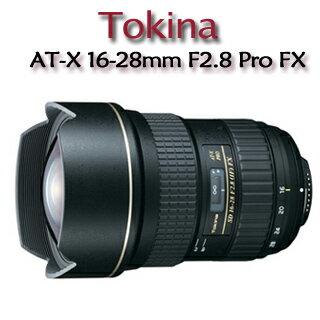 Tokina AT-X 16-28 Pro FX 16-28mm F2.8 for NIKON【平輸】★送吹球清潔組(強力吹球+專業拭鏡布+鏡頭專用拭鏡筆+數位清潔液+專業拭鏡紙+保護貼)