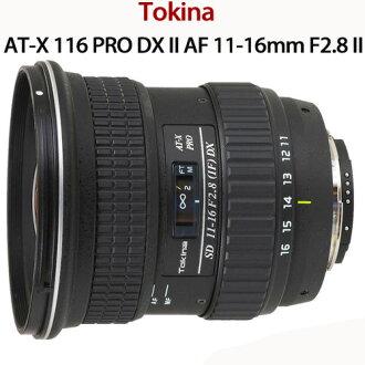 【★送77mm UV】Tokina AT-X PRO DX AF 11-16mm F2.8 II 11-16 二代鏡 【平輸】