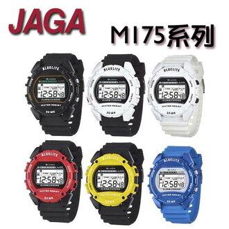JAGA 捷卡 M175 系列 薄型絢麗亮彩多功能電子錶 防水30M 路跑 游泳 推薦愛用款 (六色)