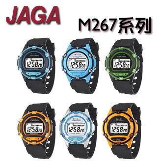 JAGA 捷卡 M267 系列 防水多功能運動電子錶 防水30M 冷光燈 運動 休閒 時尚 (共七色)