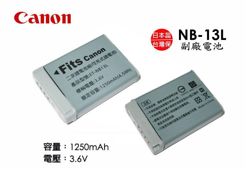 CANON NB-13L 專用鋰電池(副廠) JOVEN 相機專用鋰電池