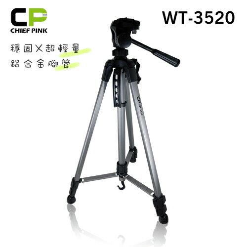 CHIEF PINK WT-3520 專業三腳架