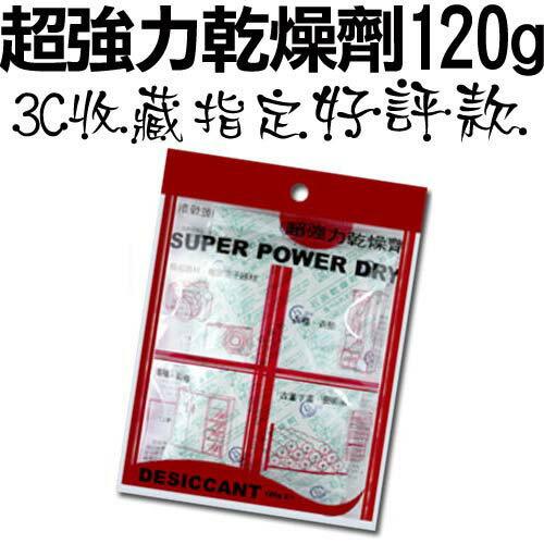 超強力乾燥劑 電子產品指定特效版 乾燥劑 防潮劑 (4入組/每入120g)