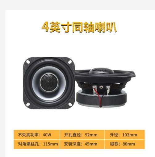台灣特賣 / 汽車喇叭4寸5寸6.5寸同軸低音套裝喇叭車載音響高音改裝 3