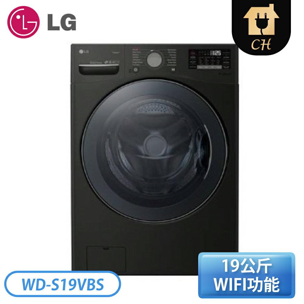 [LG 樂金]19公斤 WiFi滾筒蒸氣洗脫烘衣機 WD-S19VBS ★指定送達含基本安裝+六期零利率★