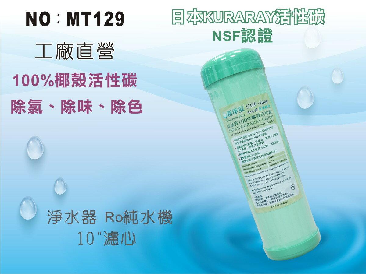 """【龍門淨水】10""""UDF J-ONE NSF100%椰殼活性碳濾心 KURARAY RO機 淨水器 MT129"""