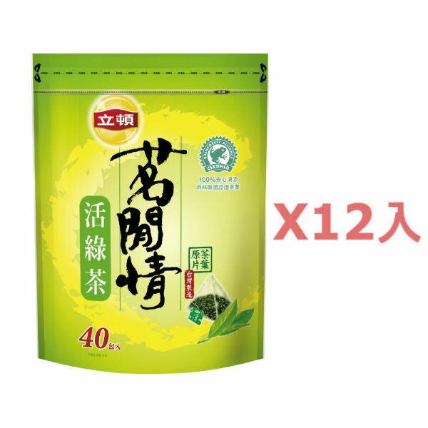 <br/><br/>  立頓茗閒情活綠茶40入整箱共12包<br/><br/>