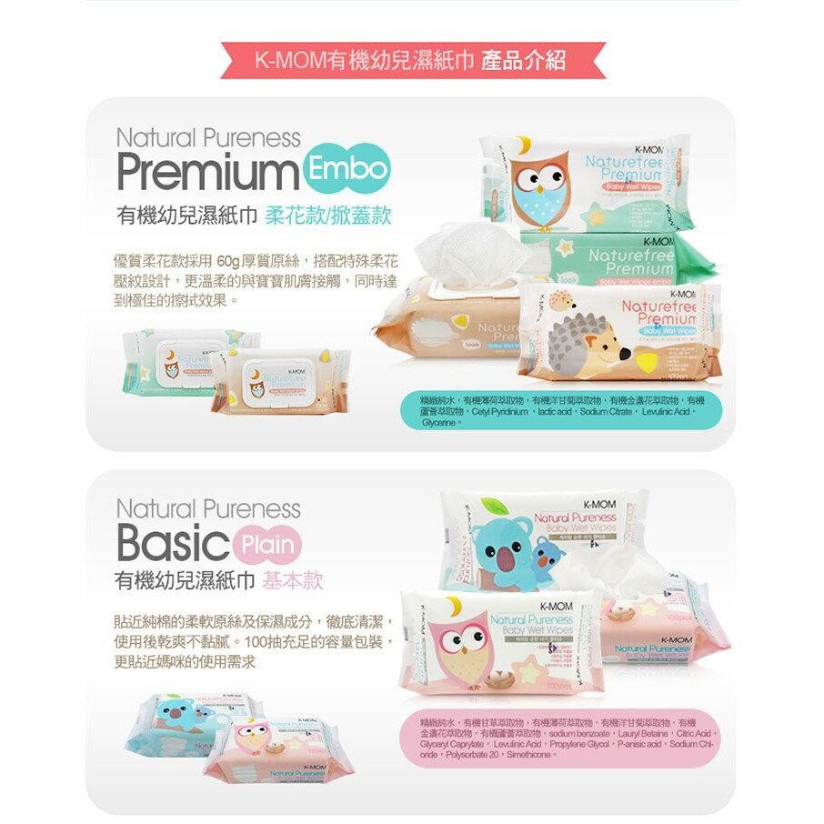 【MOTHER-K】天然嬰幼兒濕紙巾  /  基本攜帶款30抽 4