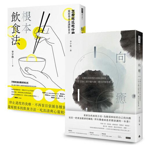 中醫學博士李宇銘療癒二書:向癒+根本飲食法