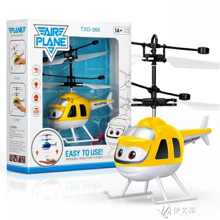 智慧感應飛行器遙控飛機會飛懸浮球直升飛機抖音同款兒童玩具 玩物志